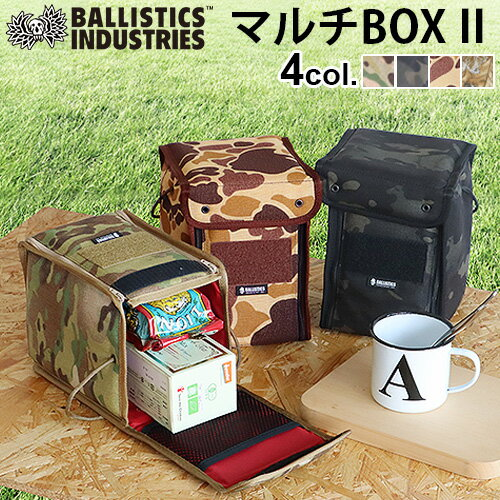収納家具, その他  14 2 BALLISTICS MULTI BOX 2 BAA-1706
