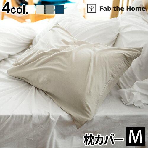 寝具カバー・シーツ, 枕カバー  4363 10014Fab the Home Plain Knit M