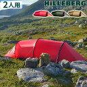 テント 2人用 トンネル型テントヒルバーグ ヘラグス2 HI