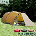 テント 3人用 トンネル型テントヒルバーグ ヘラグス3 HI
