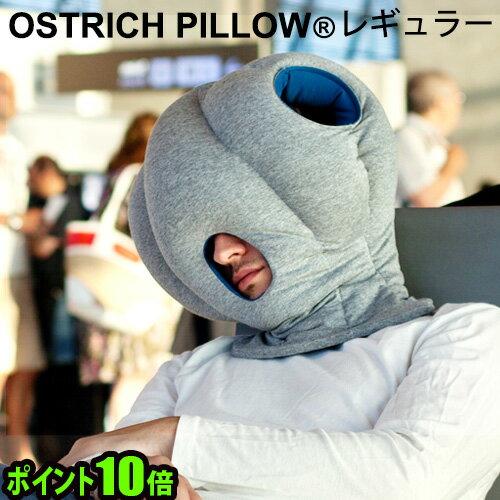 オーストリッチピロー レギュラーサイズ Ostrich Pillow枕 うつぶせ オーストリッチ【あす楽14時ま...