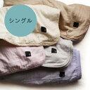【30%OFF】寝苦しい夜に 日本製 にこだわった 綿100% ガーゼケット!ガーゼ 寝具 エコテック...