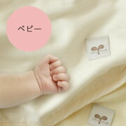 赤ちゃん ポイント ファブリックプラス タオルケット プレゼント