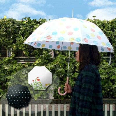 不思議 濡れると色づく おしゃれな 長傘♪ カサ 雨具 可愛い ガーデン ドット キャンディー ポ...