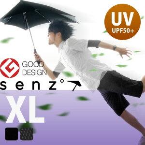 senz umbrella xl デザイン 傘 センズ アンブレラ 雨傘 メンズ 雨傘 レディース 雨傘 強風 雨傘...