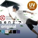 senz umbrellas デザイン 傘 センズアンブレラ 雨傘 メンズ 雨傘 レディース 雨傘 強風 雨傘 晴...