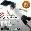 senz umbrellas デザイン 傘 折りたたみ センズアンブレラ 折りたたみ傘 雨傘 メンズ 雨傘 レデ...