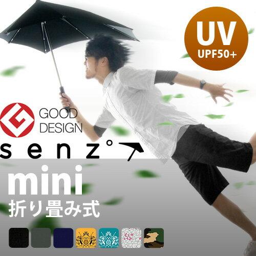 送料無料 SENZ Umbrellas センズ アンブレラ mini ミニ 折り畳み式 ...