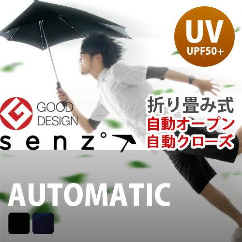 送料無料 SENZ Automatic センズ オートマティック SZ-007 傘 雨傘 ...