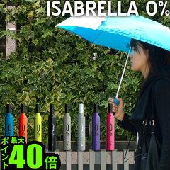 \最大P33倍★5/6(水)20:00〜5/10(日)23:59迄/【あす楽16時まで】 着後レビューで送料無料 折りたたみ傘 OFESS ISABRELLA 0% オフェス イザブレラ [ Φ98cm ] 傘 かさ アンブレラ 折りたたみ 軽量 メンズ レディース 晴雨兼用 日傘 折畳み