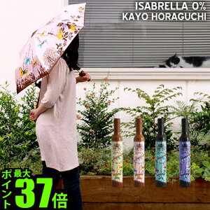 UVカット おしゃれ 可愛い デザーナーズ 傘 アンブレラ 折りたたみ 軽量 折りたたみ傘 オシャレ...