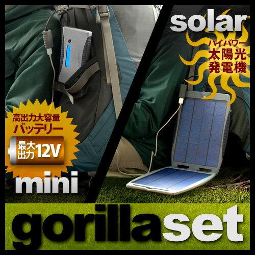 送料無料 ポイント2倍パワートラベラー ミニゴリラ + ソーラーゴリラ セット太陽光発電...