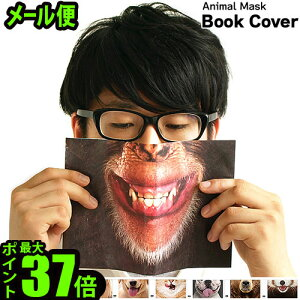 送料80円メール便OK 棚に並べてもオシャレ♪動物の口元をプリントしたアニマル マスク ブック ...