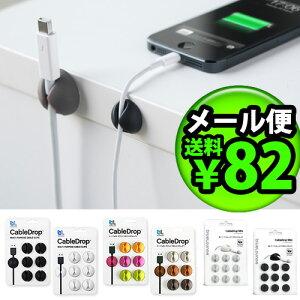 USBコード、充電コネクタコードを優しくホールド!ブルーラウンジデザイン 引越し 新築 開店 新...