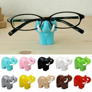 どんなに大きいメガネも背負ってくれる!可愛いゾウの メガネ置き 眼鏡 メガネホルダー メガネ...