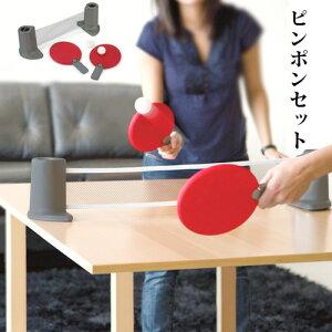 ポータブル ピンポン ラケット おもちゃ オモチャ デザイン オシャレ