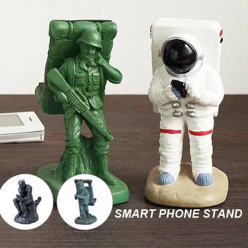 スマホスタンド スマフォ スタンド スマホ 卓上 おもしろい スマートフォン スタンド 二宮金次郎 宇宙飛行士 考える人 おしゃれ プレゼント ギフト 面白 忘年会 新年会 景品