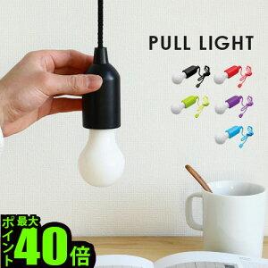 灯りのないクローゼットなどに吊るして使える電球型LEDライト★LED ライト 補助照明 電池式 ラ...