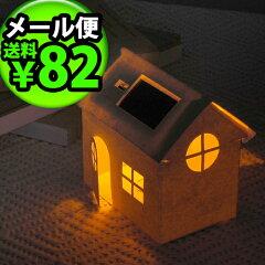 ソーラーパワーで発電 小さなお家のやさしい灯り ★ソーラーパネル ソーラー充電 LED ライト 照...