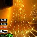 屋外でも使える 省エネ LED イルミネーションライト ★ ledライト led電球 クリスマス オーナメ...