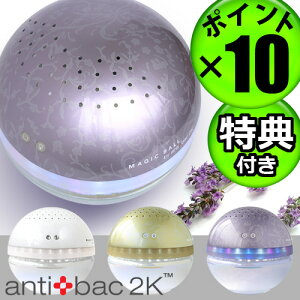 antibac2k マジックボール 正規販売店 magic ballポイント10倍 マジックボール 送料無料 レビュ...