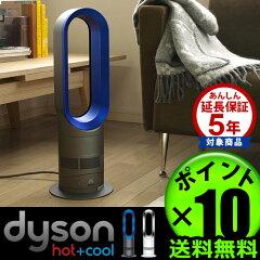 ★レビューでおまけ付き★ダイソン ファンヒーター am04 Dyson Hot+Cool dyson air multiplier ...