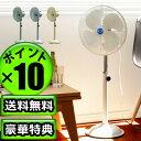 当店でしか手に入らない限定オリジナルカラー! 扇風機 サーキュレーター ファン 扇風機 レトロ...