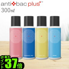 antibac2kマジックボールソリューションver.2[125ml]