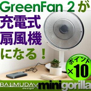 GreenFan2が充電式扇風機になる特別限定セット! 充電 充電池 充電式 バッテリー チャージャー ...