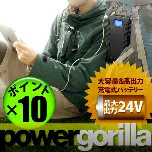 緊急時や屋外で!扇風機までも動かすハイパワー本格バッテリー! 充電 充電池 充電式 バッテリ...