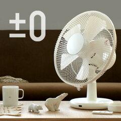 送料無料 ±0 プラスマイナスゼロ プラスマイナス 扇風機 サーキュレーター ファン 卓上ファン