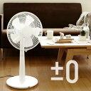 送料無料 ±0 プラスマイナスゼロ プラスマイナス扇風機 サーキュレーター ファン フロアファン...