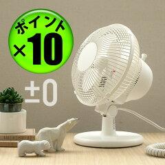 ポイント10倍 送料無料 ±0 プラスマイナスゼロ プラスマイナス扇風機 サーキュレーター ファン...