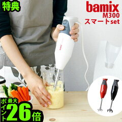 bamix 送料無料 バーミックス ベーシックセット ミキサー フードプロセッサー ミキサー 泡立て ...