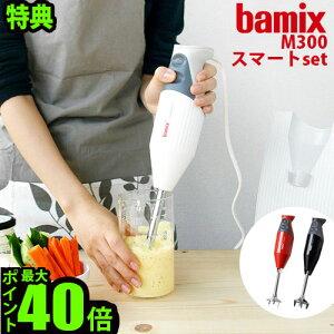 bamix 送料無料 バーミックス スマートセット ミキサー フードプロセッサー ミキサー 泡立て ミ...