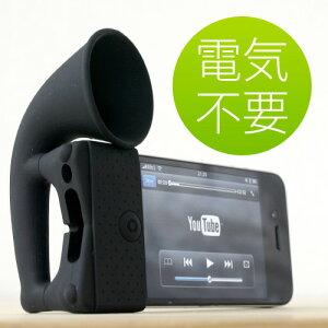 電気を使用しない iPhone用 エコ スピーカー ♪★iPhone4 iPhone 3GS 携帯電話 スタンド DOCKス...
