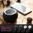 スピーカー Bluetooth ポータブル【あす楽16時迄】送料無料ビーヨ ブルートゥース スピーカー[ジャパンプレミアムカラー]BeYo Bluetooth speaker 【smtb-F】iui ハンズフリー ウーファー◇スピーカーフォン iphone ipod 小型 新生活 plywood デザイン