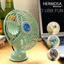 【あす楽16時まで】HERMOSA RETORO USB FANハモサ レトロ USB ファン…