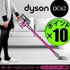 最も高い 吸引力 が続く コードレスクリーナー ★ダイソン 掃除機 コードレス 62 dc62 ハンディ...