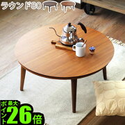 テーブル ヒーター ラウンド オリジナル ウォール