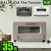 バルミューダ トースター ザ・トースター おしゃれ オーブン スチーム バルミューダトースター デザイン