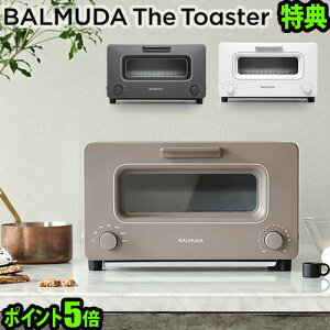 送料無料 バルミューダ トースター おしゃれ オーブントースター 【あす楽16時まで】バルミュー...