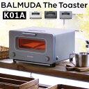 【送料無料】バルミューダ ザ・トースター BALMUDA The Toaster 限定色グレー 正規品 K01A-GW(プレゼント 出産祝い 結婚祝い 2枚 キッチン家電 調理家電 調理器具 キッチン用品 キッチングッズ スチーム スチームトースター おしゃれ)