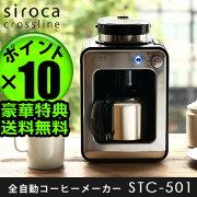 コーヒー メーカー ポイント ステンレスサーバーモデル コンパクト ドリップ オシャレ デザイン