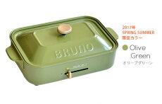 BRUNOコンパクトホットプレート
