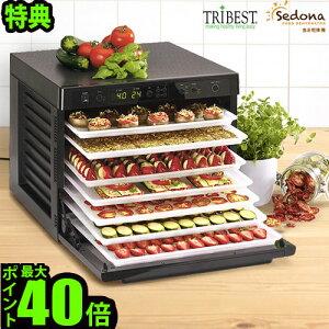 ドライフルーツ も簡単に!9段トレイの 大容量 食品乾燥機 ★ ドライフルーツメーカー 調理器具...