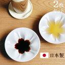 桜小皿 さくら 小皿 おしゃれ セット 【あす楽14時まで】エイジデザイン ひらくる さくら小皿 [ ...