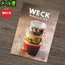 ドイツ発!WECKの美味しくて可愛いレシピBOOK☆ 瓶 保存 保存容器 ガラス キャニスター 容器 保...