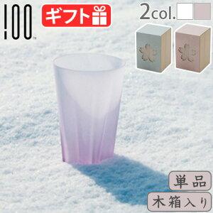 【あす楽16時まで】 100% SAKURASAKU 「雪桜」 glass フロスト サクラ …
