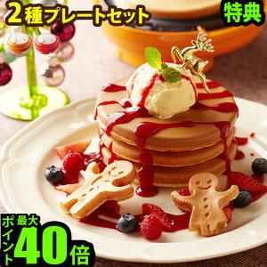 すぐ焼ける! 朝食 も おもてなし も スマイルベーカー にお任せ★パンケーキ パンケーキ型 ジ...